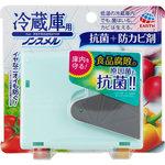 ノンスメル 冷蔵庫用 抗菌+防カビ剤 1個