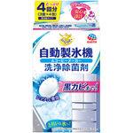 らくハピ コーヒーメーカー・自動製氷機の洗浄除菌剤 48g(4g×3錠×4包)