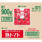 熟トマト 900g×12本