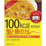大塚食品 マイサイズ 蟹と卵のカレー 120g
