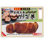 ※備長炭焼仕上げ 若鶏野菜巻 130g
