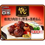 ※旨包みボリュームリッチ 肉団子と野菜の黒酢餡 220g
