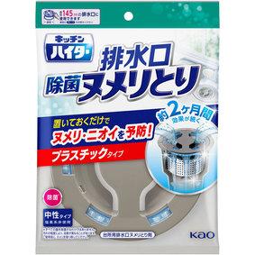 キッチンハイター 除菌ヌメリとり 本体 プラスチックタイプ 1個