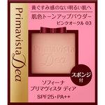 プリマヴィスタ ディア 肌色トーンアップ パウダーファンデーションUV ピンクオークル03 9g