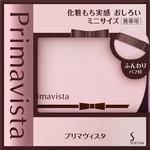 プリマヴィスタ 化粧もち実感 おしろい ミニサイズ 4.8g