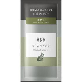 and and 静かに ハーバルグリーンの香り シャンプー ピロー 15mL