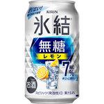 キリン 氷結 無糖レモン 7% 350mL