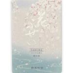 花ふぜい 桜 煙少香 徳用大型 220g