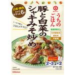 キッコーマン うちのごはん 豚と白菜のシャキみそ炒め 90g(45g×2袋)