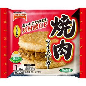 ※ライスバーガー 焼肉 1食(125g)