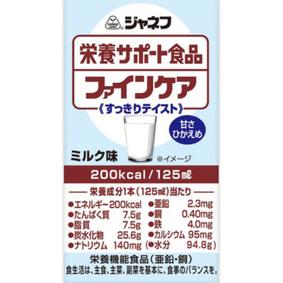 ※ジャネフ 栄養サポート食品 ファインケア すっきりテイスト ミルク味 125mL
