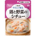 ※キユーピー やさしい献立 鶏と野菜のシチュー 100g