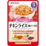 キユーピー ベビーフード ハッピーレシピ チキンライス(鶏レバー入り) 80g