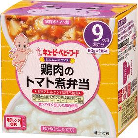 ※キユーピー ベビーフード にこにこボックス 鶏肉のトマト煮弁当 120g(60g×2個)
