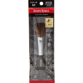 ロージーローザ 熊野筆 パウダー用M
