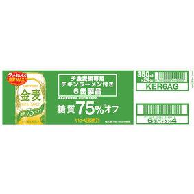 金麦 糖質オフ 景品付 350mL×6缶×4パック