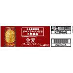 金麦 ゴールド・ラガー 景品付 350mL×6缶×4パック