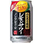 ※のんある晩酌<レモンサワー ノンアルコール> 350mL