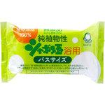 純植物性 シャボン玉浴用バスサイズ 155g