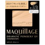 マキアージュ ドラマティックパウダリー UV (レフィル) ベージュオークル10 9.3g