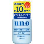 ウーノ スキンケアタンク(UVカット) 160mL