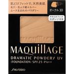 マキアージュ ドラマティックパウダリー UV (レフィル) OC30 オークル30 9.2g