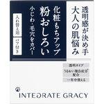 インテグレート グレイシィ ルースパウダー (レフィル) 7.5g×2袋