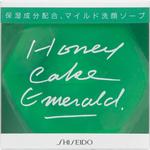 資生堂ホネケーキ NA エメラルド 100g