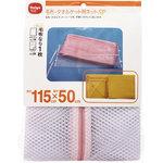 ダイヤ 毛布・タオルケット用ネットSP 1個