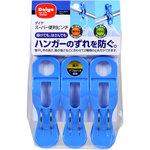 ダイヤ スーパー便利ピンチ ブルー 3個
