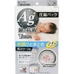 Ag抗菌 衣類圧縮パック L 1枚