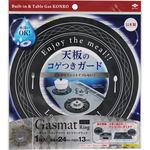 Gasmat Ring SOFT カトラリー ブラック 1枚