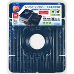 レンジトップカバー丸角兼用型 indigo Blue 1組