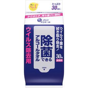 除菌できるアルコールタオル ウイルス除去用 携帯用 30枚
