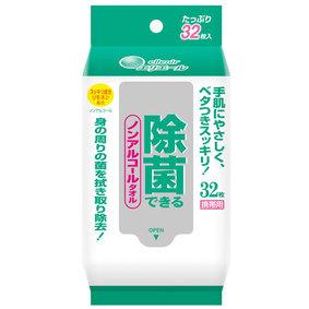 除菌できるノンアルコールタオル 携帯用 32枚