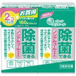 除菌できるノンアルコールタオル つめかえ用 160枚(80枚×2個)