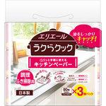エリエール ラクらクック パパッと手軽に使えるキッチンペーパー 80組(160枚)×3個