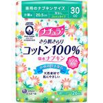 ナチュラ さら肌さらりコットン100% 吸水ナプキン 少量用 26枚