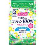 ナチュラ さら肌さらりコットン100% 吸水ナプキン 中量用 20枚