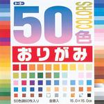 50色おりがみ 60枚入(15.0×15.0cm)
