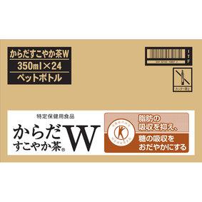 ※からだすこやか茶W 350mL×24本