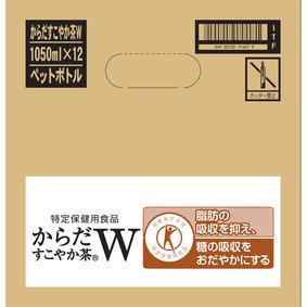 からだすこやか茶W 1.05L×12本