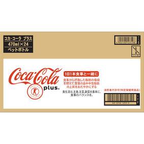 ※コカ・コーラ プラス 470mL×24本