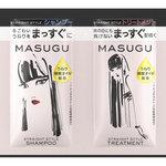 MASUGU ストレートスタイル サシェセット 10g+10g