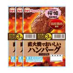 ※日本ハム 直火焼でおいしい ハンバーグ 3パック(75×3)