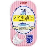 デンマーク産 鯖(さば) オイル漬け 120g