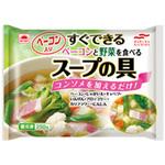 ※すぐできるベーコンと野菜のスープの具 250g