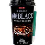 ※アイスコーヒーブラック無糖 250mL