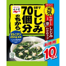 1杯でしじみ70個分のちから しじみわかめスープ 40g(4g×10袋)