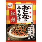 ※おとなのふりかけ 紅鮭 11.5g(2.3g×5袋)